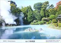 別府 鉄輪温泉 白池地獄のポストカード&風景印 - Mimpi Bunga の旅の思い出