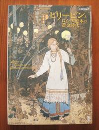 ビリービンとロシア絵本の黄金時代 - Books