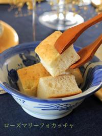 ローズマリーフォカッチャの ちぎりクルトン(料理・お弁当部門) - アン・クベールのおもてなし教室