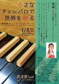 摂津響Saalでのコンサート、終了いたしました! - チェンバロ弾きのひとりごと