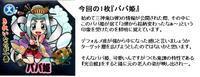 【開封レビュー】つくも鬼譚シールグミ〜伝説の三神鬼〜(第3弾)(1個目〜10個目) - BOB EXPO