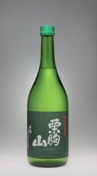 栗駒山 特別純米酒[千田酒造] - 一路一会のぶらり、地酒日記