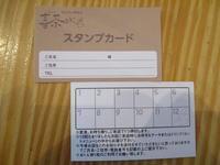 1月5日(木)・・・スタンプカード - 喜茶ゆうご日記  ~すべては誰かのために…