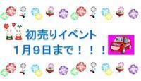 ☆★2017年 初売りイベント★☆ - オートプラザトリコブログ