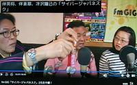 サイバージャパネスク 第512回放送 (12/28) - fm GIG 番組日誌