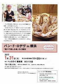 食べて楽しむ会in横浜 のお知らせ - パン・ド・ロデヴ普及委員会