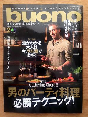 「料理紳士のためのフードエンターテイメントマガジン buono」にインタビューとレシピが掲載されました。 - ツジメシ。プロダクトデザイナー、ときどき料理人