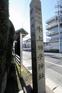 氷上姉子神社(ひかみあねこじんじゃ) - shio。。のその日暮らし