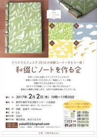 静岡市 和綴じノートを作る会、開催します - 手製本クリエイター&切絵コラージュ作家 yukai の暮らしを愉しむヒント