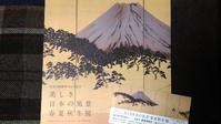 伊勢丹新春展2017 「美しき日本の風景 春夏秋冬展」 - ♪アロマと暮らすたのしい毎日♪
