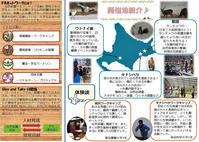 学生向け「北海道でボランティア・ワークキャンプ」 - 葛西臨海公園・鳥類園Ⅱ