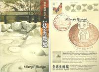 別府 鉄輪温泉 鬼石坊主地獄のポストカード&風景印 - Mimpi Bunga の旅の思い出