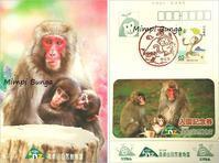 地獄巡りの旅~高崎山のお猿さんのポストカード&風景印 - Mimpi Bunga の旅の思い出