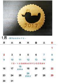 1月の営業カレンダー - e-cake 開業からの・・その後~山梨県甲州市のカップケーキ屋「e-cake」ができるまで since 2010.1.~
