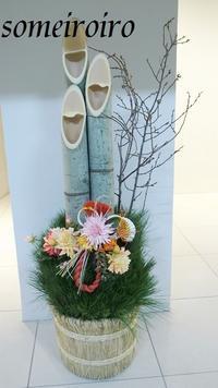 沖縄の門松。 - 染め色・いろいろ