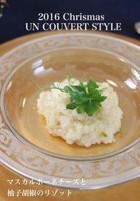 マスカルポーネチーズと柚子胡椒のリゾット(料理・お弁当部門) - アン・クベールのおもてなし教室
