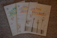 ハチ (2日ずつ) 日めくりカレンダー - 雑木林の家から-nishio