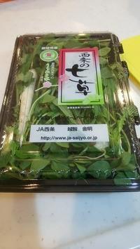 チキンライス風味の「七草がゆ」~なかなか美味でした♪[料理・お弁当部門] - メイフェの幸せいっぱい~美味しぃいっぱい~♪