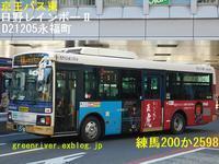 京王バス東 D21205 - 注文の多い、撮影者のBLOG