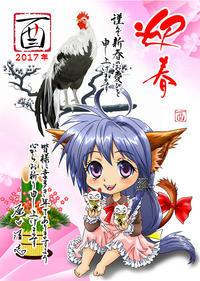 迎春♪ - 漫画家 原口清志のブログ