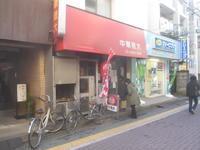 「中華徳大」でほうれん草焼飯(らんらんトッピング)+餃子♪ - 冒険家ズリサン