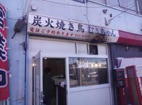 炭火焼き鳥 むぅちゃん/北広島市 - 貧乏なりに食べ歩く