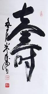 年 賀 - 京都 茶道具 青芳堂 ブログ