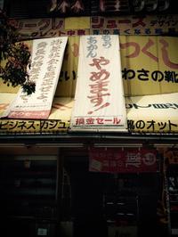 """浪速の靴屋とSir.ご来日 - 飽商909の""""ナローな""""時計部屋"""