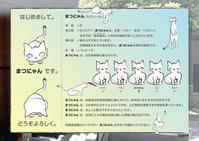 新キャラクター誕生のお知らせ - 松岡美術館 ブログ