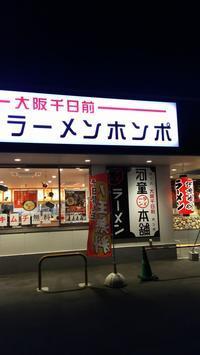 カッパラーメンホンポ → 天理イルミネーション (奈良県) - おでかけごはん