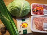 手作り焼my餃子 - tara島屋potu越