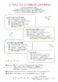 1/8.9☆冬休み えんげき体験広場☆参加者募集♪ - じ~けこ日記