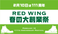 2月10日はレッドウィングの誕生日です☆(ファッション・ビューティ部門) - 今日も晴れて幸せ!