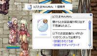 コスたまMofuMofu☆ - らぴさんのクホホ日記(・ω・)ver1.2