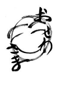 おせわさま - 太美吉の楽書
