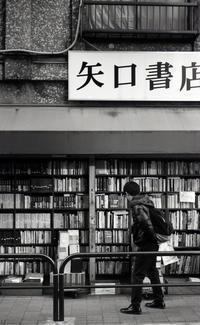 古書街 - 心のカメラ / more tomorrow than today ...