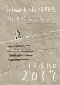 テレマークスキー体験試乗会、まもなくです~! - 乗鞍高原カフェ&バー スプリングバンクの日記②