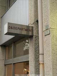 住宅の利便性で楽しくダイエット ~ D&DEPARTMENT ~ - 身の丈暮らし  ~ 築60年の中古住宅とともに ~