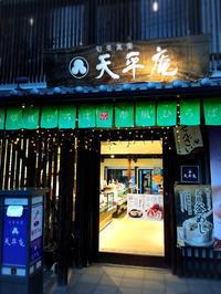 天平庵(てんぴょうあん) 東大寺店 - プリンセスシンデレラ
