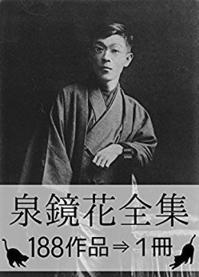 泉鏡花『吉原新話』 - せどり氏の散歩道