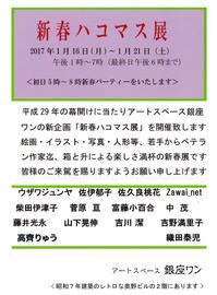 【展覧会】1/16~1/21 新春ハコマス展 - junya.blog(猫×犬)リアリズム絵画