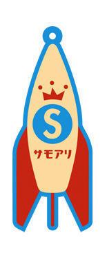 ロケット。 - ナミヘイ 東京図案堂