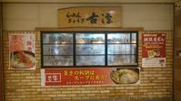年頭の定期巡回(笑)古潭らーめん@アベチカ - スカパラ@神戸 美味しい関西 メチャエエで!!