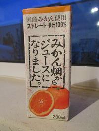1月8日(日)・・・みかんジュース - 喜茶ゆうご日記  ~すべては誰かのために…