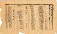 ふるさとの宝物 第160回 新聞号外 - 青森県立郷土館ニュース