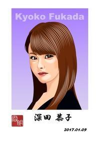 深田恭子さんを描きました。(A125) - 楽しいね。似顔絵は… ヒロアキの作品館