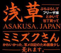 浅草ぶらぶら写メ日記 - お料理王国6