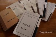山小屋の暮らしを書き溜めたファミリーヒストリー 【くらし部門】 - YUKKESCRAP