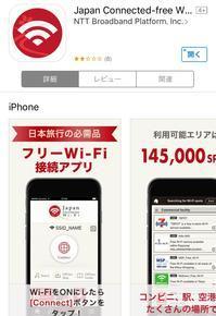日本で使えるfreeWi-Fiアプリ@Japan Connected-free Wi-Fi - ☆M's bangkok life diary☆