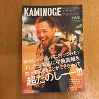 KAMINOGE vol.51 - 湘南☆浪漫